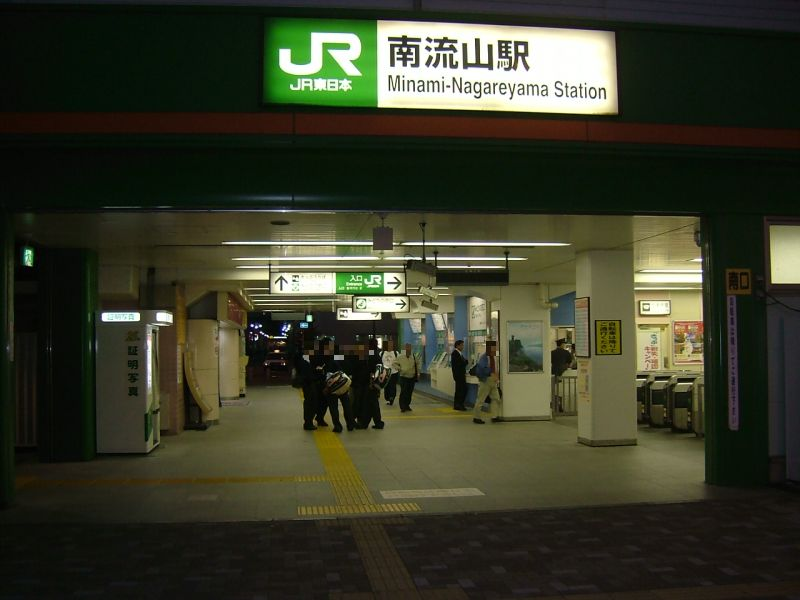 南流山駅 Minami-Nagareyama